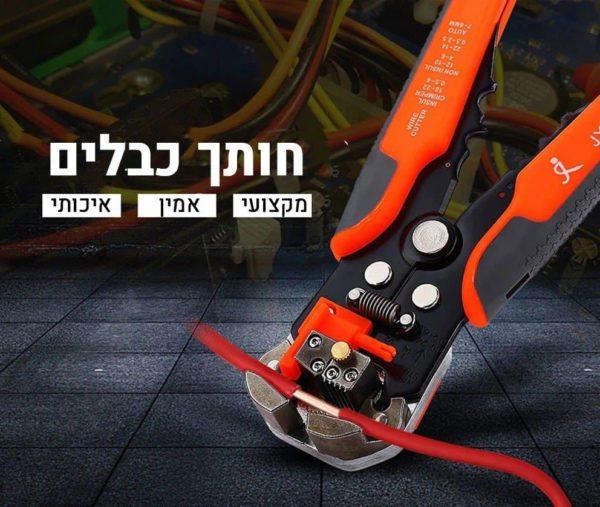 מקלף כבלים וחוטים אוטומטי בלחיצה איכות גבוהה מתאים לטווח רחב של עוביים-2080