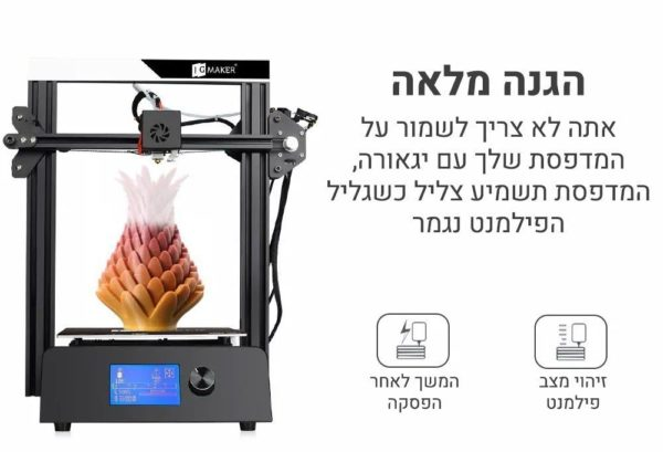 מדפסת מג'יק תלת מימד JGAURORA JGMAKER Magic -DIY-2947