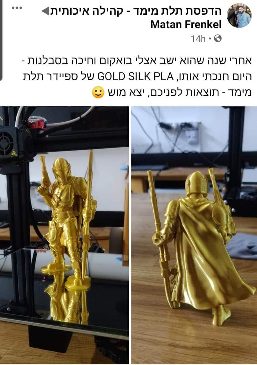 חוות דעת ספיידר סילק זהב