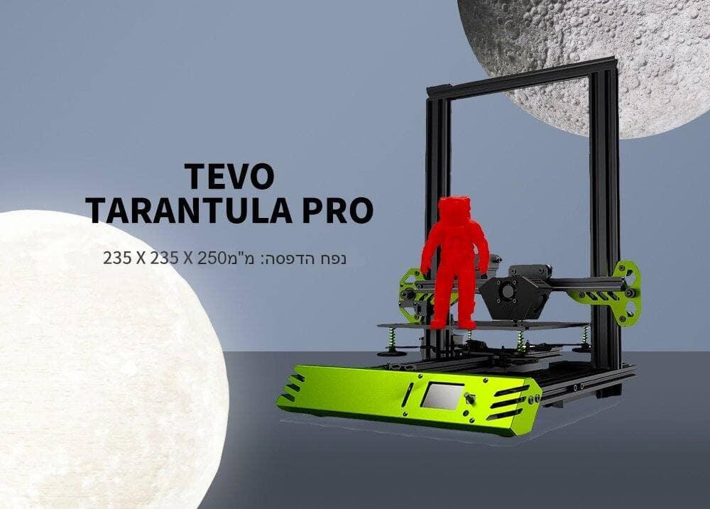 Tevo Tarantula Pro נפח הדפסה