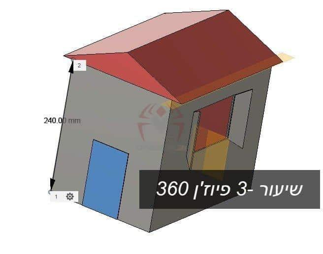 מדריך 3 פיוז'ן 360 fusion 360