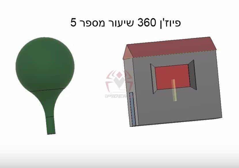 מדריך 5 פיוז'ן 360 fusion 360