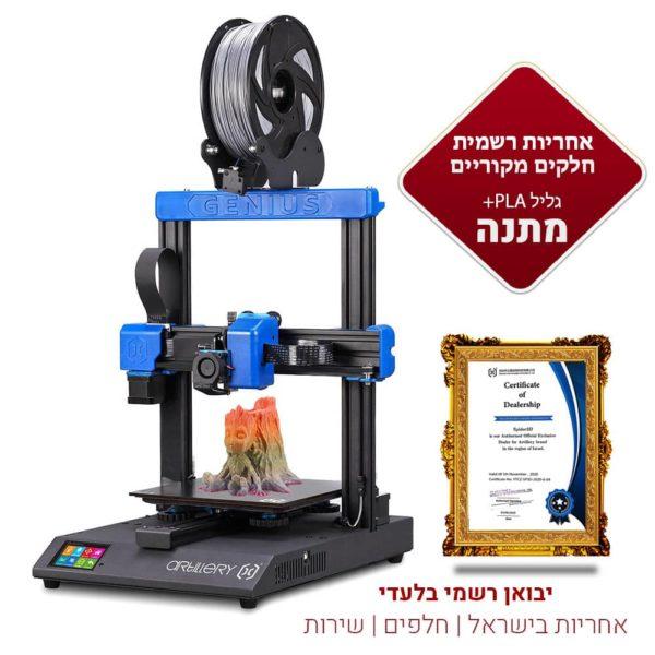 Artillery Sidewinder-X1 3d printer