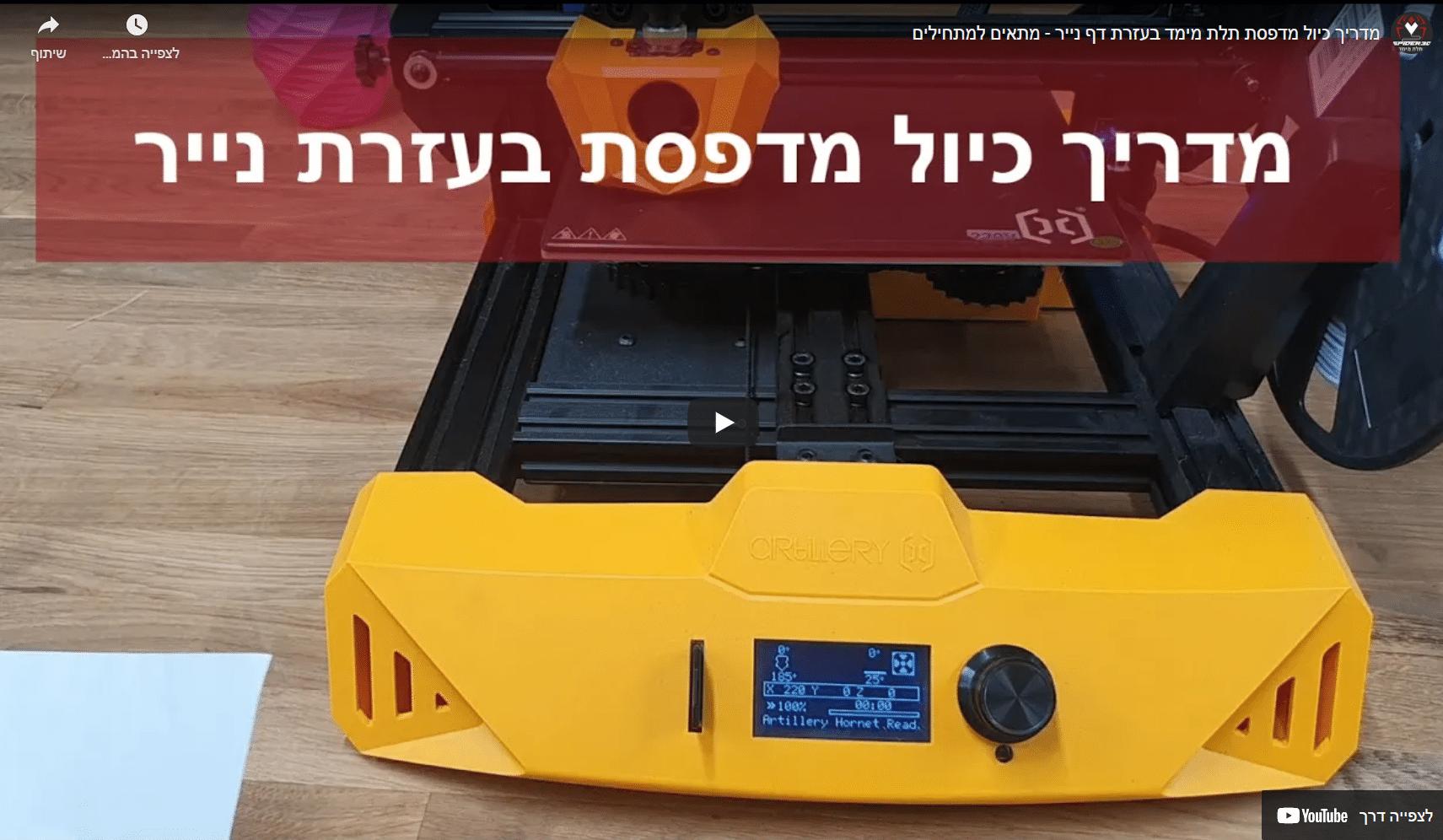 מדריך שימוש מדפסת תלת מימד