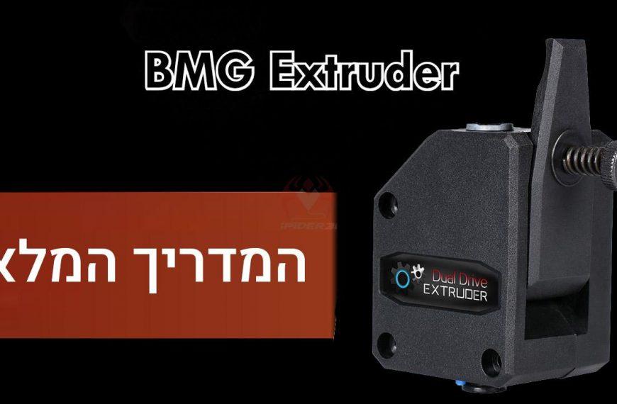 המדריך המלא להתקנת אקסטרודר BMG