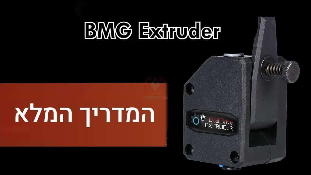 מדריך להתקנת אקסטרודר BMG