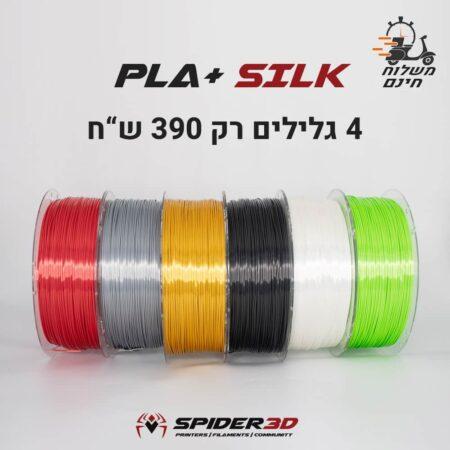 PLA+ סילק זול חבילה מוזלת