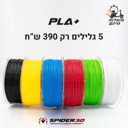PLA+ זול חבילה מוזלת