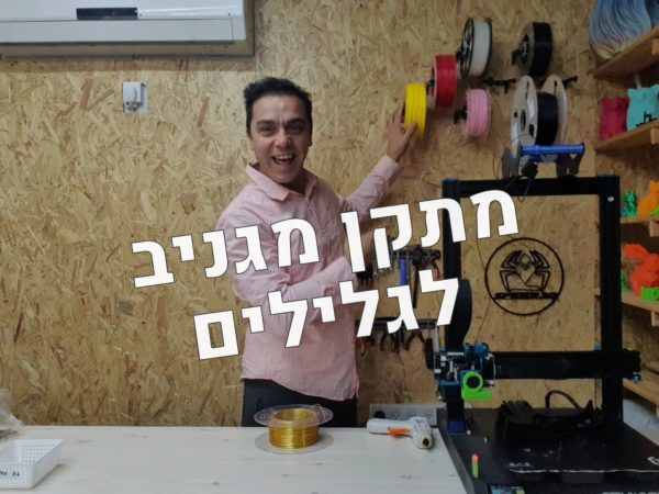 FREE STL SPOOL HOLDER מתקן לגלילים פילמנט