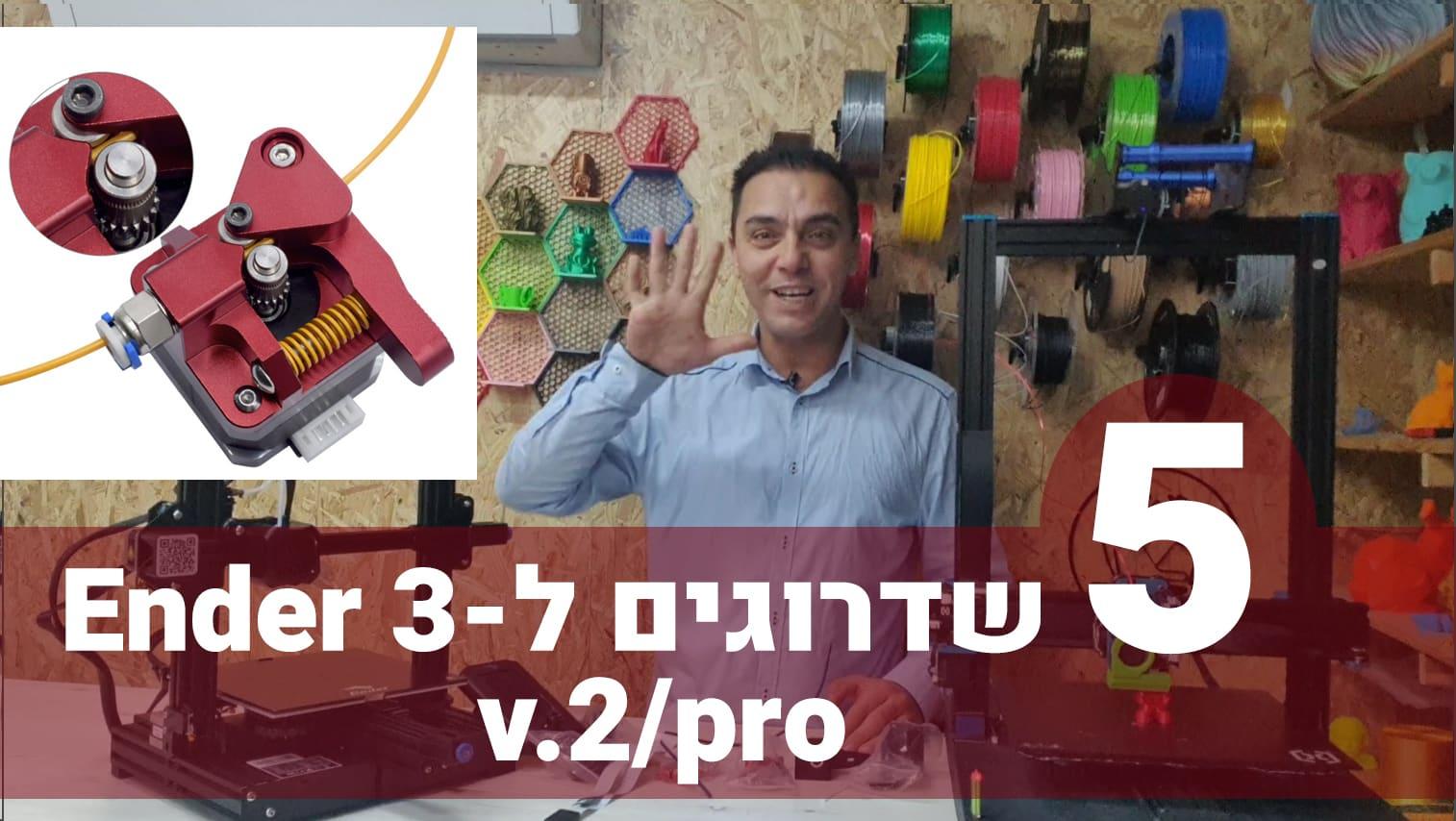 5 שדרוגי חובה לאנדר 3 ENDER V2
