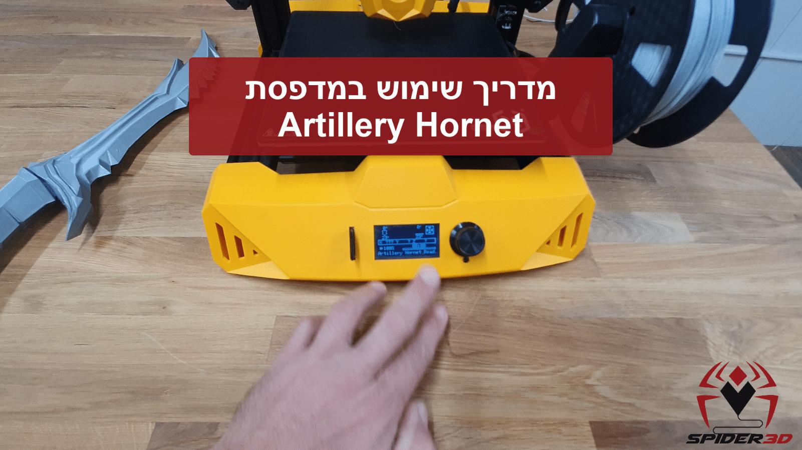 מדריך שימוש מדפסת תלת מימד ארטילרי הורנט hornet