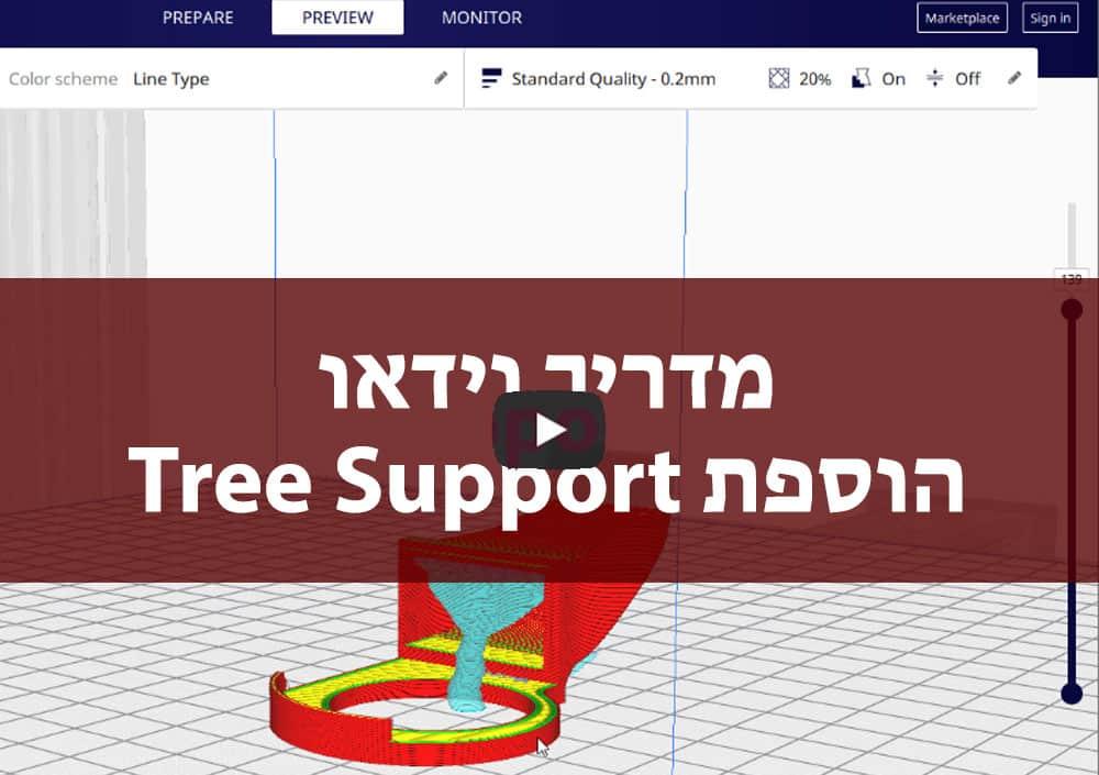 מדריך-TREE_SUPPORT-CURA-תמיכות-עץ