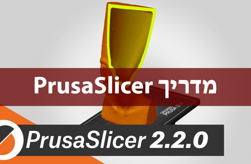 Prusaslicer -מדריך התקנה ושימוש